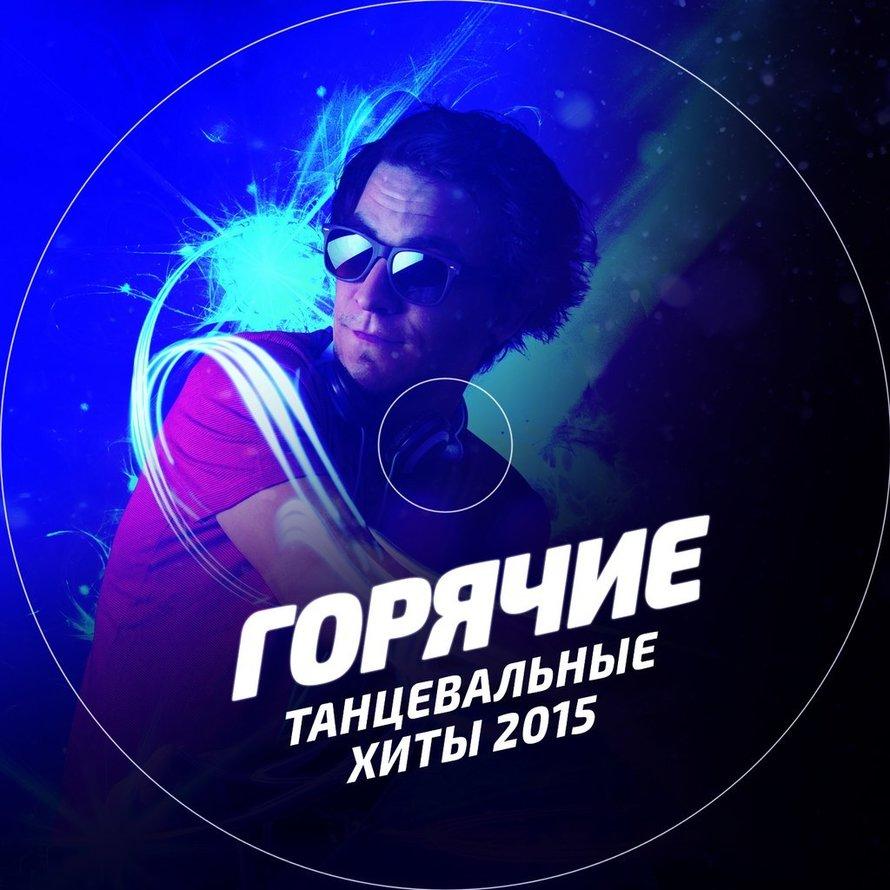 русские хитф2015