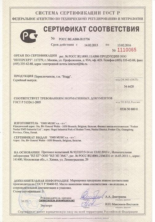 Сертификация оборудования какой нужен усилитель на что обязательная сертификация