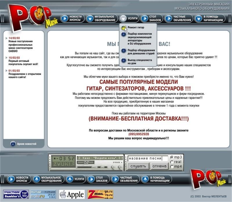 Сайт POP-MUSIC в 2003 году