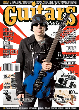 ГИТАРНЫЙ ЖУРНАЛ GUITARS MAGAZINE 08/2009